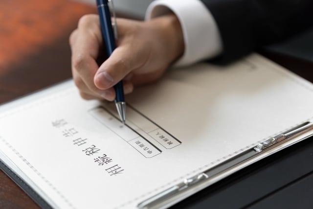 相続税申告書