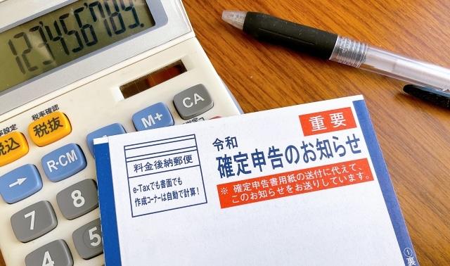 【2021年】確定申告とは?e-taxなど初めての方にもわかりやすく解説!